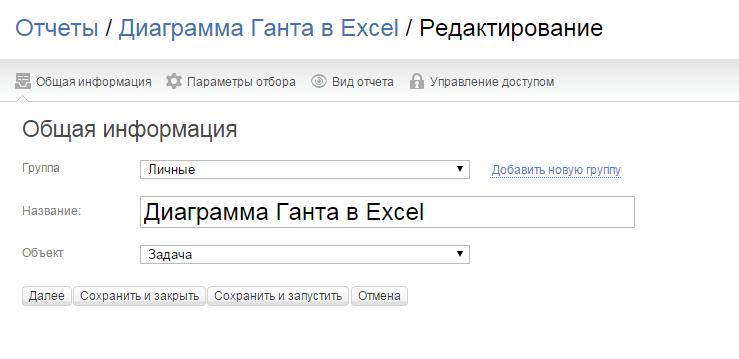 Отчет для экспорта диаграммы Ганта в Excel: Шаг 1