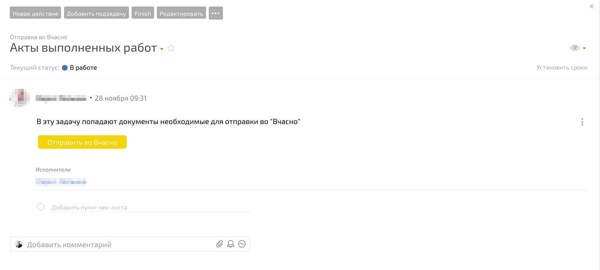 """Отправка документа из ПланФикса в систему электронного документооборота """"Вчасно"""""""