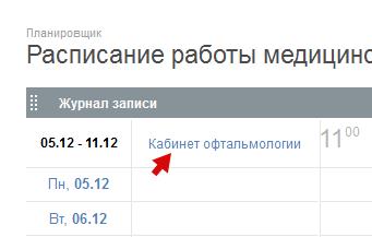 Отключение фильтра по объекту Расписания - после клика на название объекта в заголовке, на экране отобразится полное расписание по всем объектам