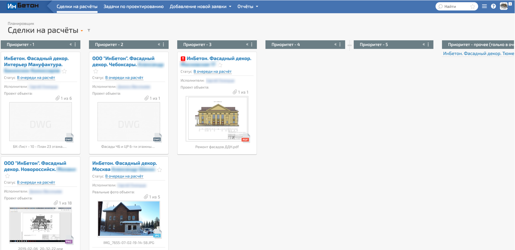 Интерфейс проектировщика производственного предприятия в ПланФиксе