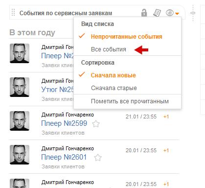 Настройки Хроники в Планировщике ПланФикса