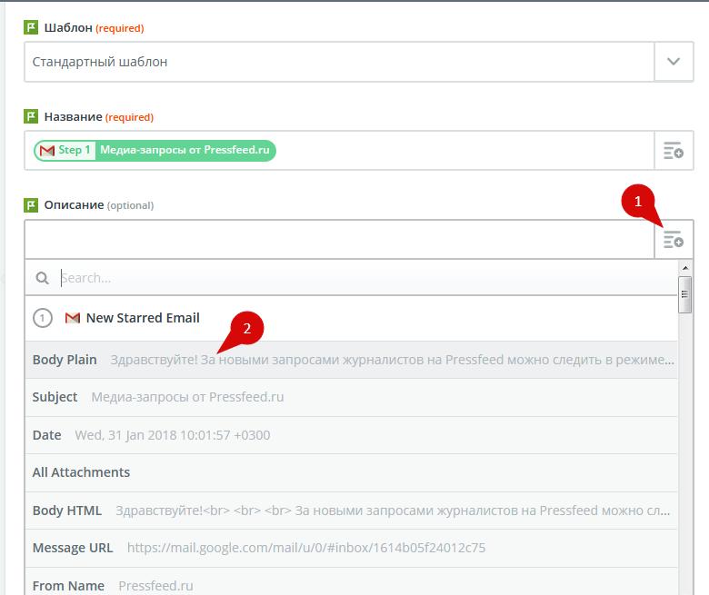 Zapier: установка описания задачи из содержания письма email