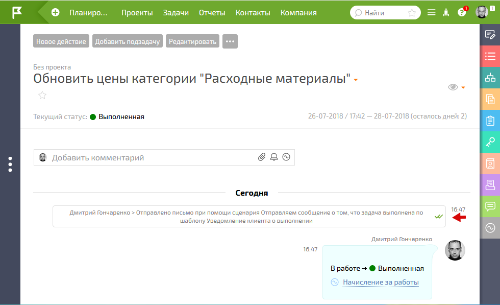 Отображение информации о доставке письма, отправленного автоматическим сценарием ПланФикса