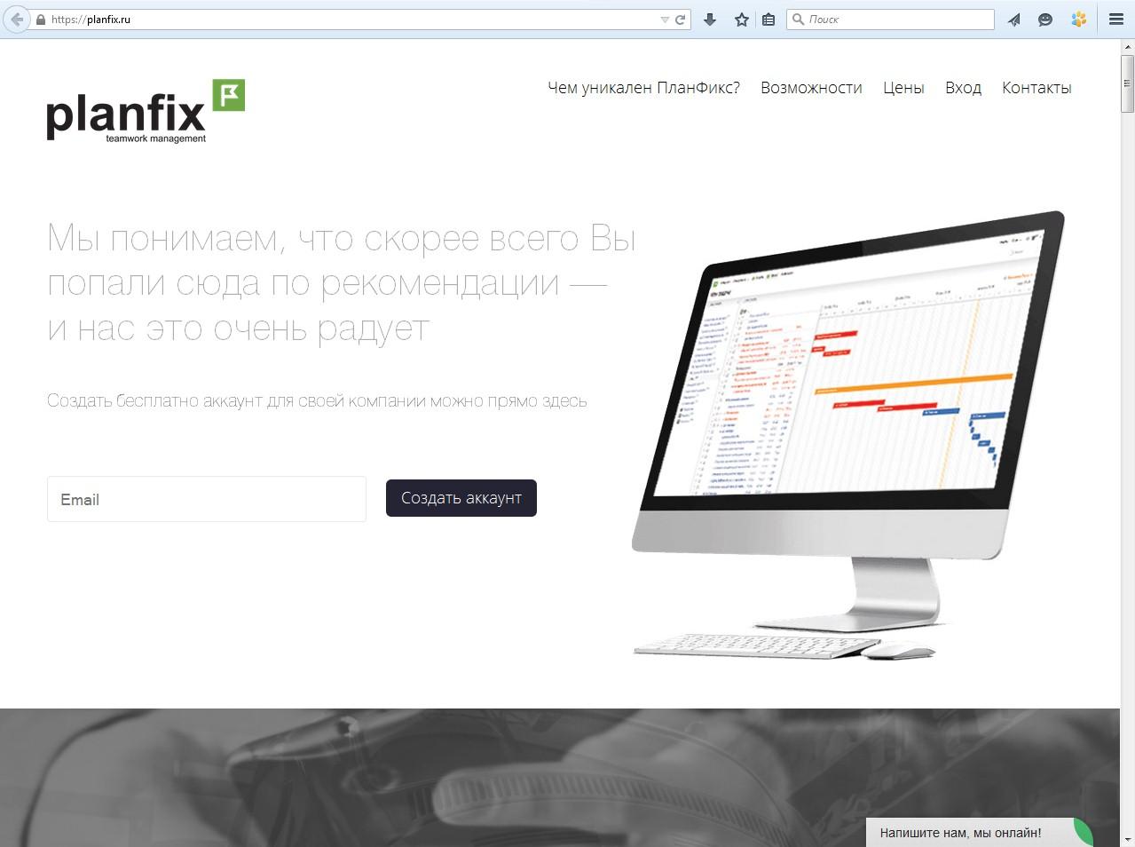 Новый сайт ПланФикса - март 2015