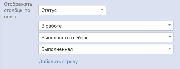 "Настройка списка столбцов в планировщике типа ""Таблица"""