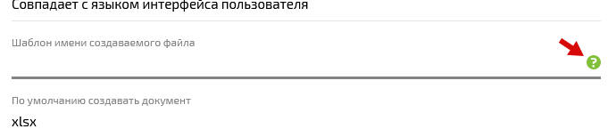Подсказка со списком переменных в имени файла