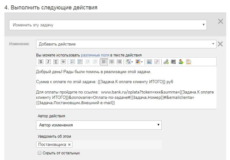 Автоматический сценарий отправки запроса на оплату по банковской карте из ПланФикса