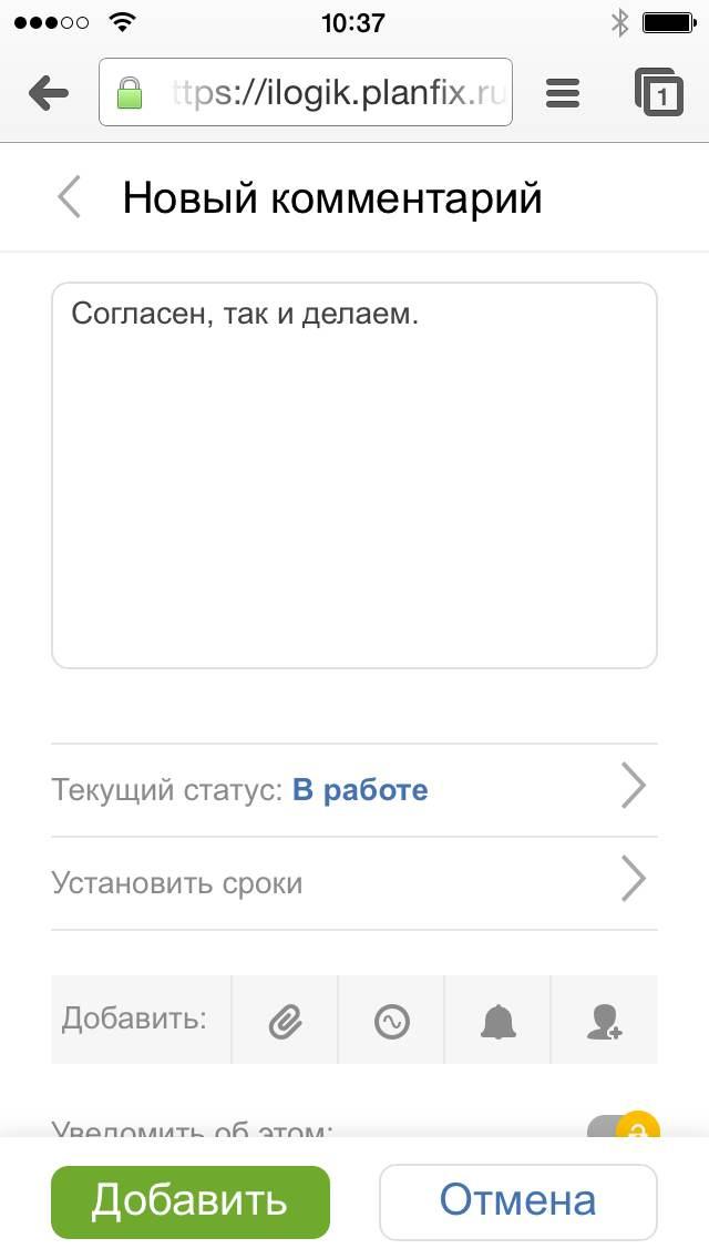 Добавление комментария в мобильной версии ПланФикса