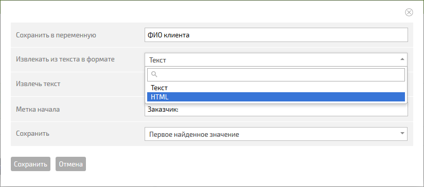 Извлечение данных из HTML-писем