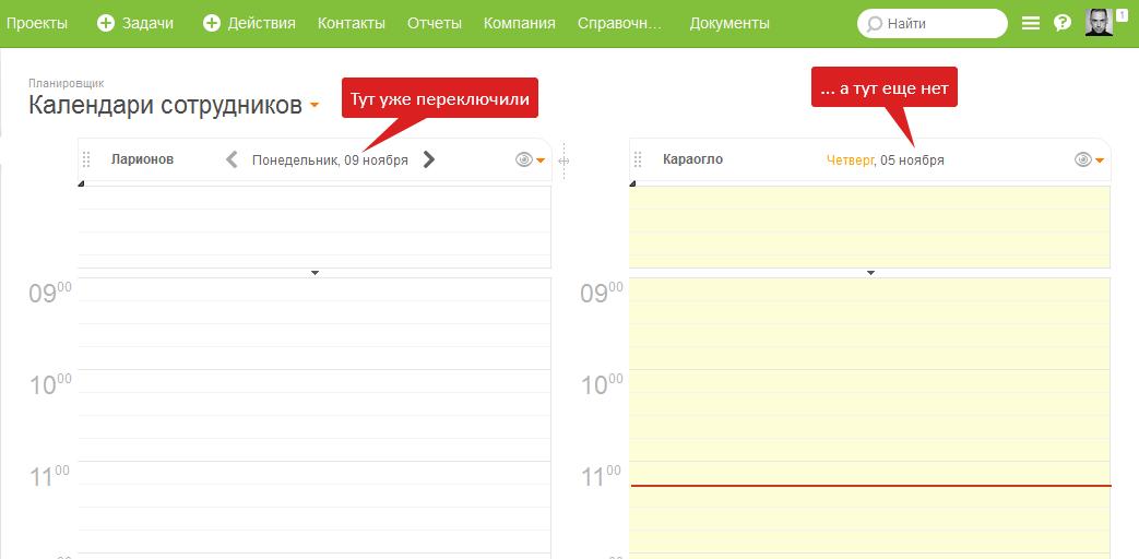 Переключение дня в календарях сотрудников в ПланФиксе