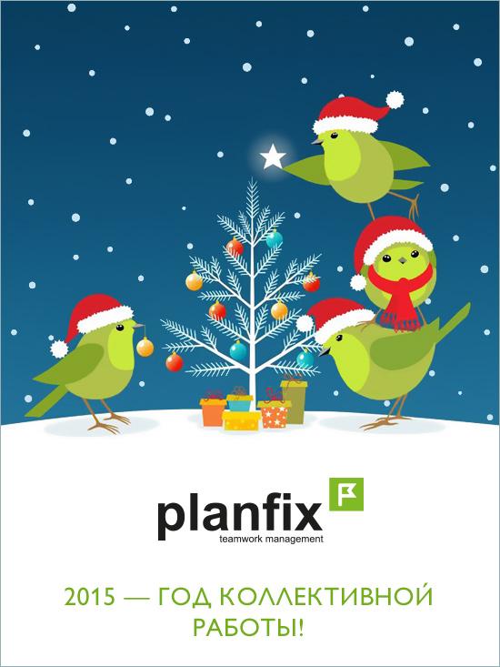 Новогодняя открытка ПланФикса: 2015 - Год коллективной работы!