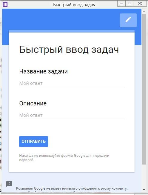 Форма Google для быстрого добавления задач в ПланФикс