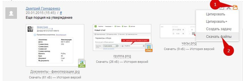 ПланФикс: скачать все файлы, прикрепленные к действию