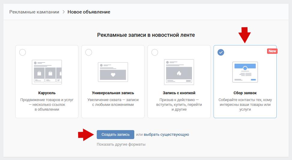 Создаем новый сбор заявок ВКонтакте