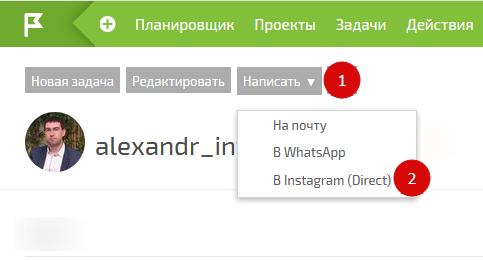 Отправка директ-сообщений из ПланФикса в Инстаграм