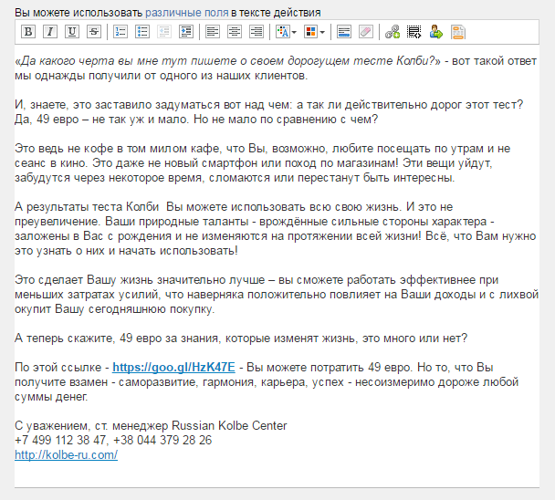 Письмо по работе с возражениями, отправляемое автоматическими сценариями в цепочке писем клиенту из ПланФикса
