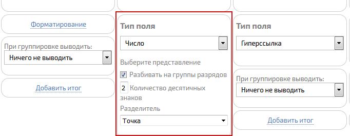 Настройка числового формата для данных в отчете ПланФикса