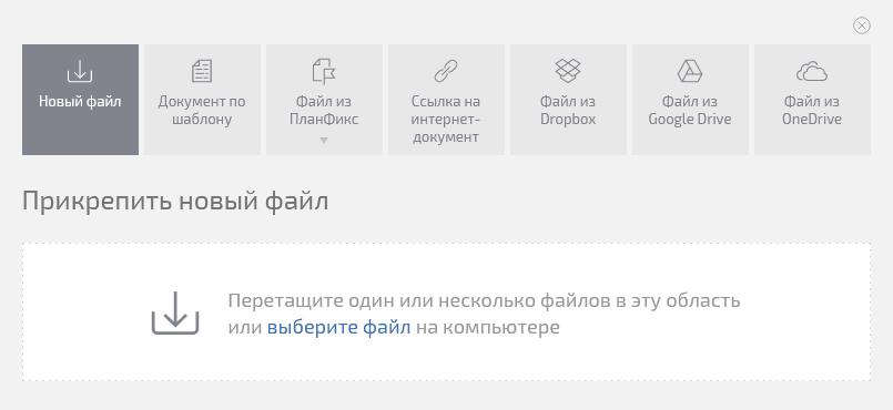 Интерфейс добавления файла в ПланФикс с апреля 2020 года