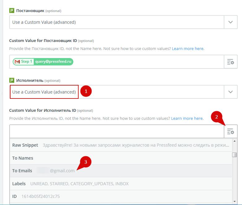 Zapier: Выбор исполнителя задачи из email пришедшего на GMail