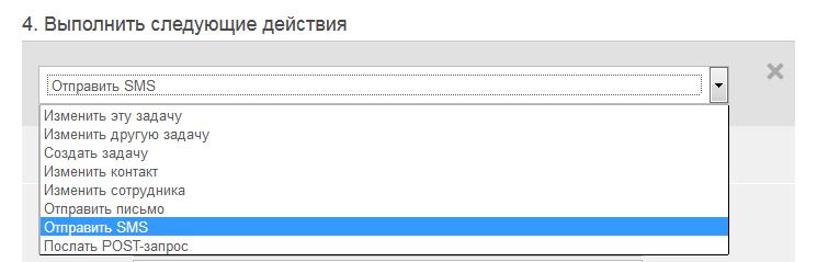 Отправка СМС в автоматическом сценарии ПланФикса