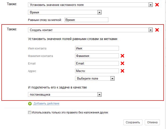 Создание контакта в ПланФиксе по данным из веб-формы и e-mail сообщения