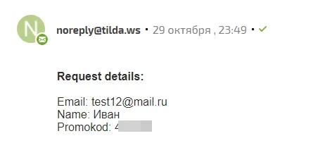 Письмо-подтверждение от Тильды