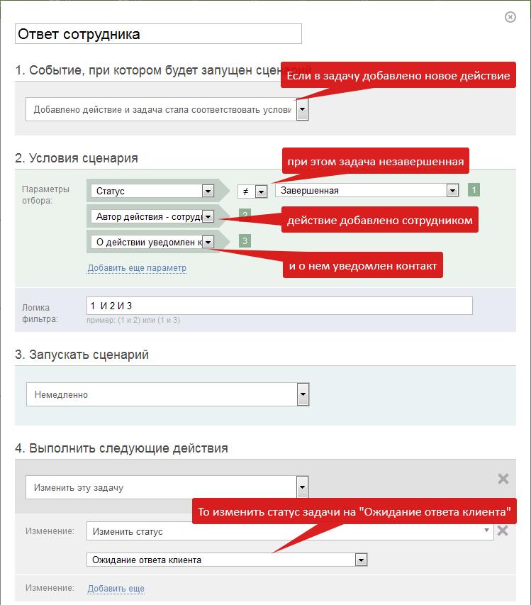 ПланФикс: структура автоматического сценария для перевода задачи в другой статус