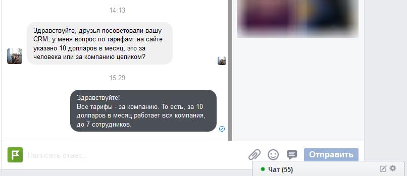 Клиент видит сообщения из ПланФикса в привычном ему интерфейсе Фейсбука