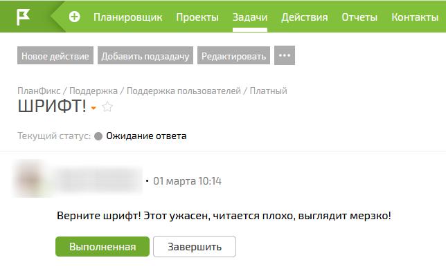 Реакция пользователей на новый шрифт ПланФикса