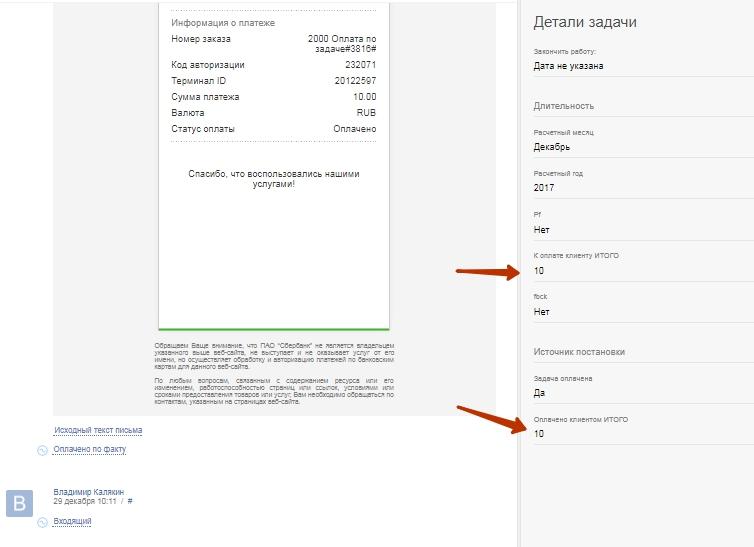 Информация из банка об оплате клиенетом с банковской карты попадает в задачу ПланФикса