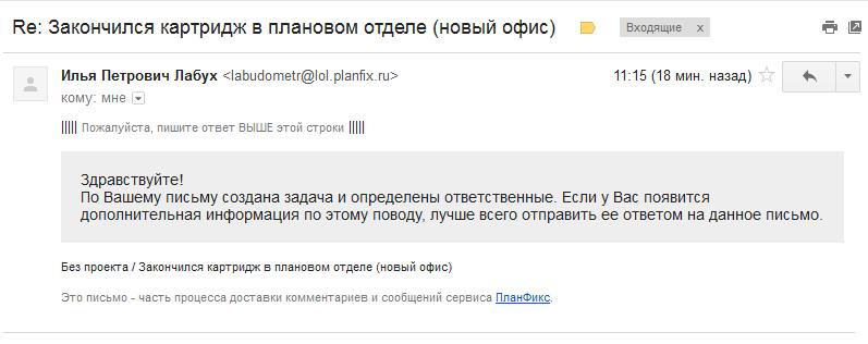 Текст автоответа ПланФикса на заявку клиента, поставленную по емейлу