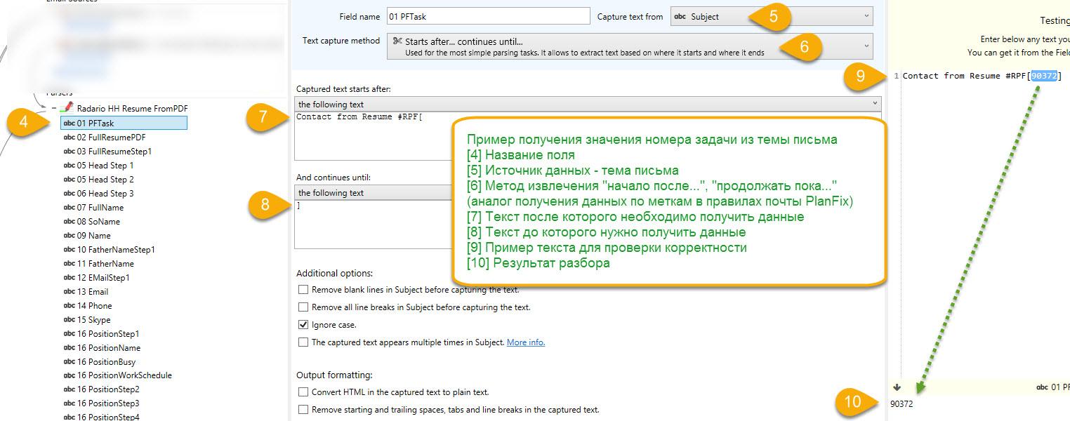 Настройка полей в email parser