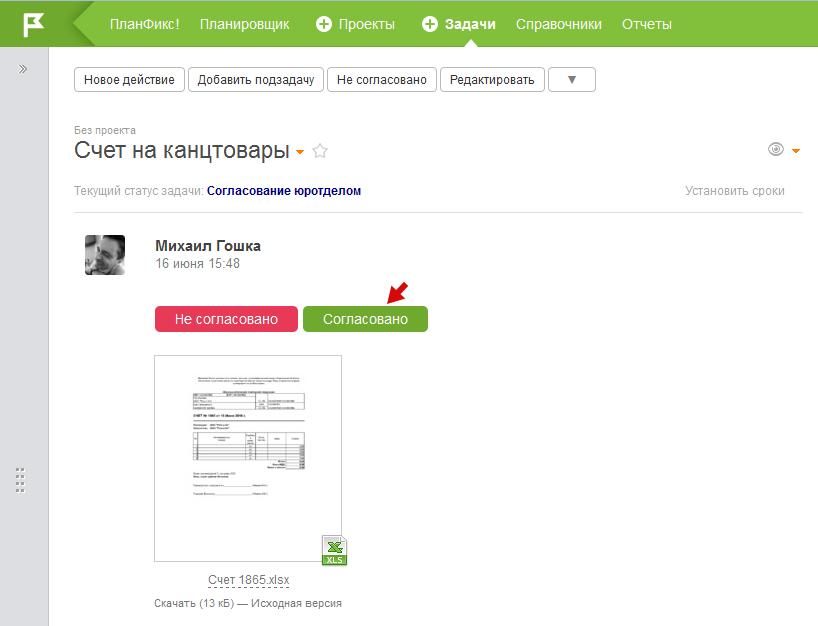 Процесс согласования документа в ПланФиксе заключается в нажатии на кнопку Согласовано