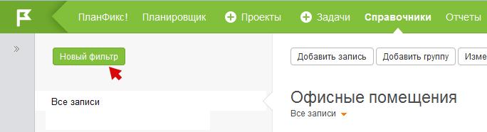 Фильттры в справочниках ПланФикса