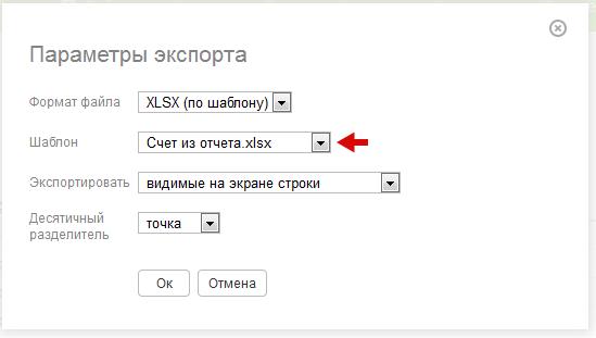 Выбор шаблона, в котором мы хотим экспортировать данные из отчета ПланФикса