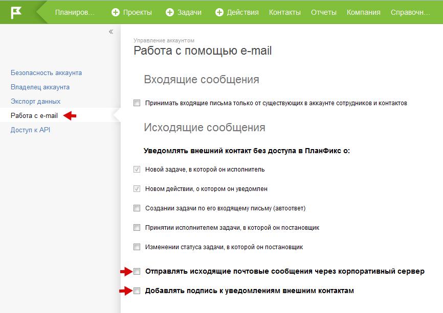Настройка почтового сервера и подписи на уровне всего аккаунта ПланФикса