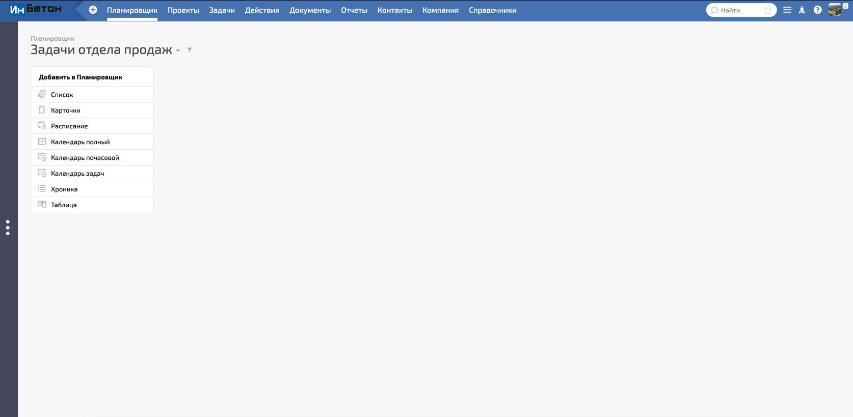 Интерфейс менеджера отдела продаж производственного предприятия в ПланФиксе