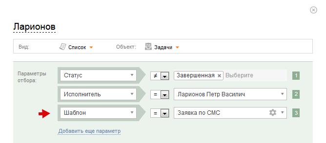 Настройки планировщика для моментальной отправки новой задачи в виде СМС