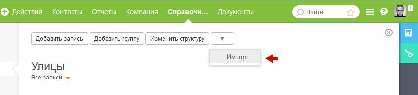 Испорт справочников в ПланФикс