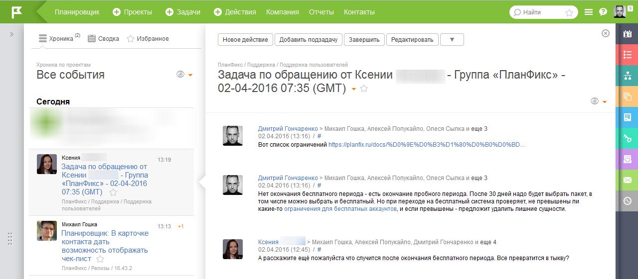 Общение с пользователем ВКонтакте из ПланФикса