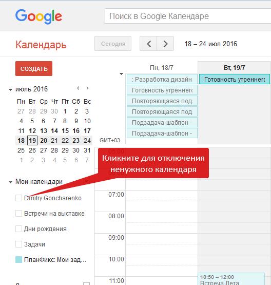 Отклюбчение ненужных календарей в Google Calendar