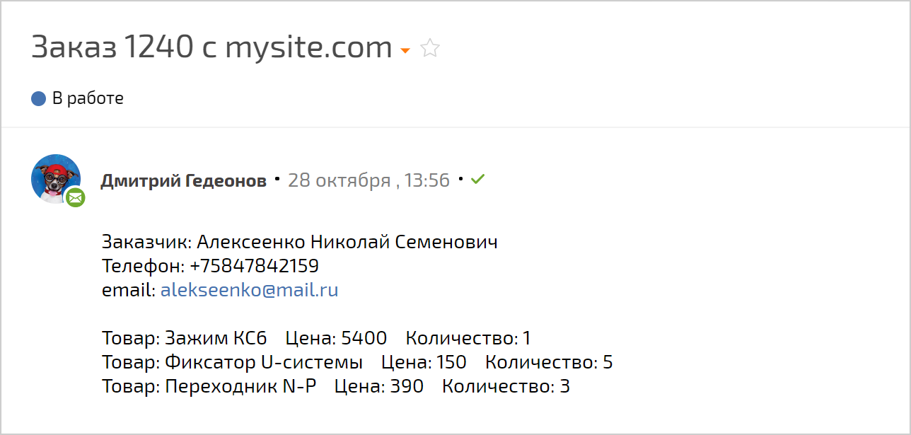 Письмо, сформированное на сайте по заказу клиента