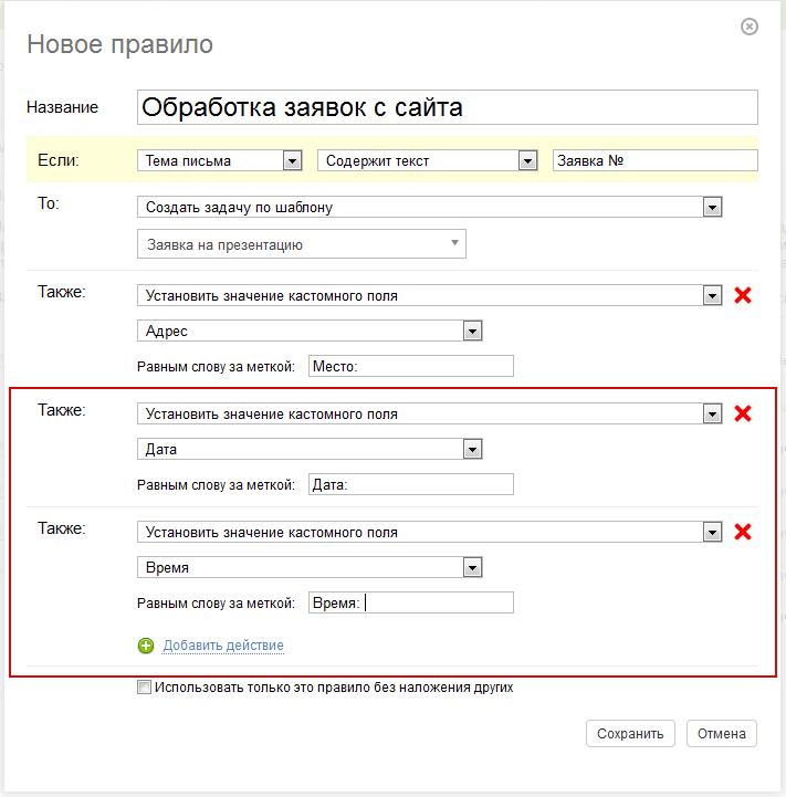 Парсинг e-mail сообщения и заполнение данными задачи в ПланФиксе