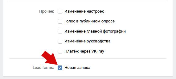 Включение отправки lead forms из ВК по API
