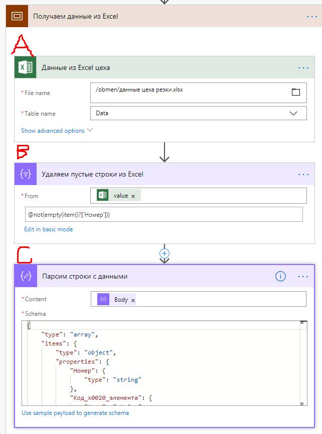 Процесс импорта данных из Excel в ПланФикс в Microsoft Flow