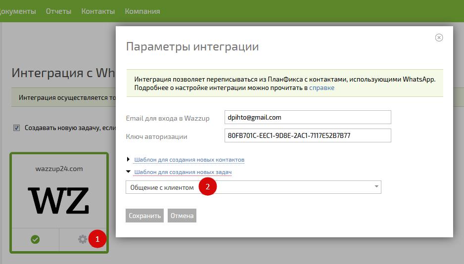 Установка шаблона задачи-общения из ПланФикса в WhatsApp