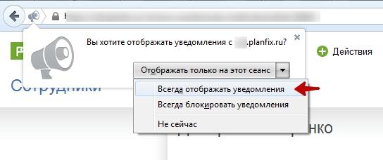 Разрешение отображения всплывающих уведомлений ПланФикса в браузере