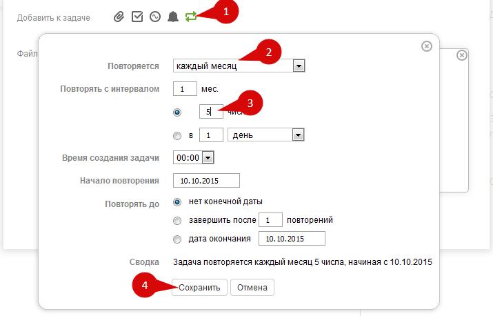 Задаем периодичность создания задачи-счета в ПланФиксе