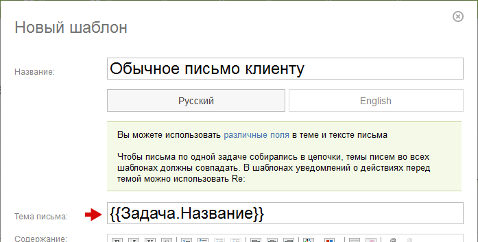 Настройка темы письма в шаблоне уведомления от ПланФикса