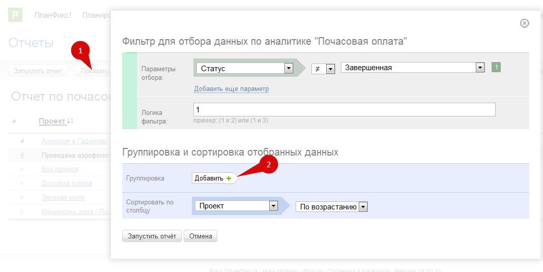 Окно с параметрами запуска отчета ПланФикса